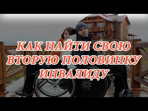 Знакомство и общение инвалидов, здоровых.