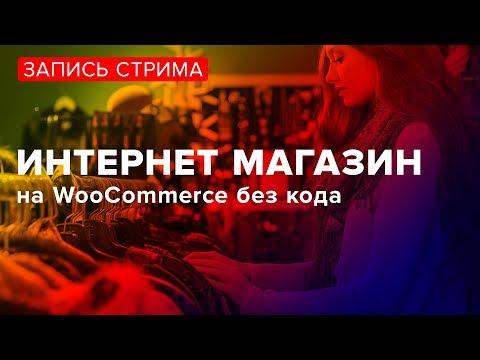 Шаблон wordpress интернет магазин автозапчасти