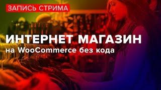 видео WooCommerce премиум WordPress темы для интернет-магазина
