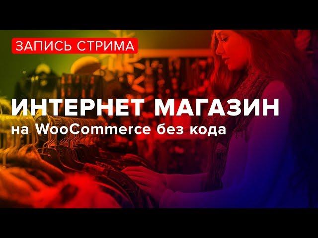 За пару часов собираем магазин на WooCommerce с нуля