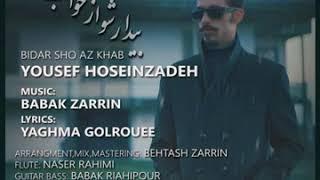 Yousef Hoseinzadeh - Bidar Sho Az Khab ( یوسف حسین زاده - بیدار شو از شب )
