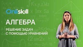 Алгебра 7 класс : Решение задач с помощью уравнений
