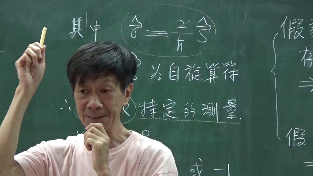 中興大學物理系 量子力學(三) 貝爾不等式 - YouTube