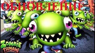 ZOMBIE TSUNAMI #64 Мультик игра для детей ПРО ЗОМБИ ЦУНАМИ #Мобильные игры