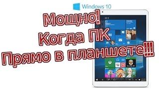 ШОК! Когда Windows планшет не отличить от ПК! Да это возможно Teclast x98 pro(Обзор Teclast x98 pro win10, 4Gb / 64GB Teclast x98 pro 1 ссылка https://goo.gl/P6q5Fe / Hub http://ali.pub/bx3pz Teclast x98 pro 2 ссылка http://ali.pub/4hxbi ..., 2016-01-18T05:00:00.000Z)