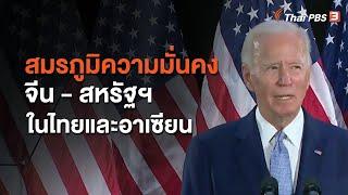 สมรภูมิความมั่นคงจีน - สหรัฐฯ ในไทยและอาเซียน : ทันโลกกับ Thai PBS World