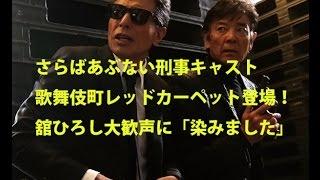 俳優、舘ひろし(65)と柴田恭兵(64)が12日、東京・新宿歌舞伎...