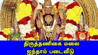 திருத்தணிகை மலை – ஐந்தாம் படைவீடு | Arupadaiveedu | Britain Tamil Bhakthi