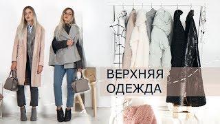 видео Купить модную и стильную женскую верхнюю одежду. Куртки болеро в интернет-магазине Моденхаус.