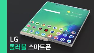 LG의 역습! 롤러블 스마트폰!