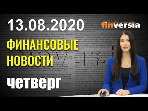 Новости экономики Финансовый прогноз (прогноз на сегодня) 13.08.2020