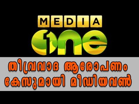 Jamaat e Islami And Mediaone Reacts To Allegations | Oneindia Malayalam