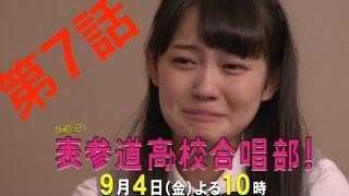 「表参道高校合唱部!」第7話 TBS金曜ドラマ あらすじ 9月4日午後1...