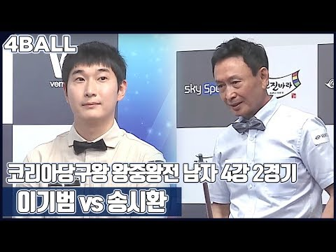 [당구-Billiard] 4 Ball_Gi-Beom Lee v Si-Hwan Song_the King of