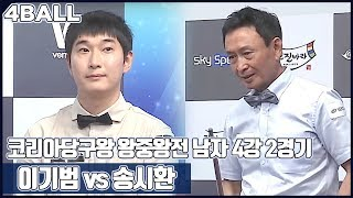 [당구-Billiard] 4 Ball_Gi-Beom Lee v Si-Hwan Song_the King of Korea Billiard_3R_SF #2_Full_1