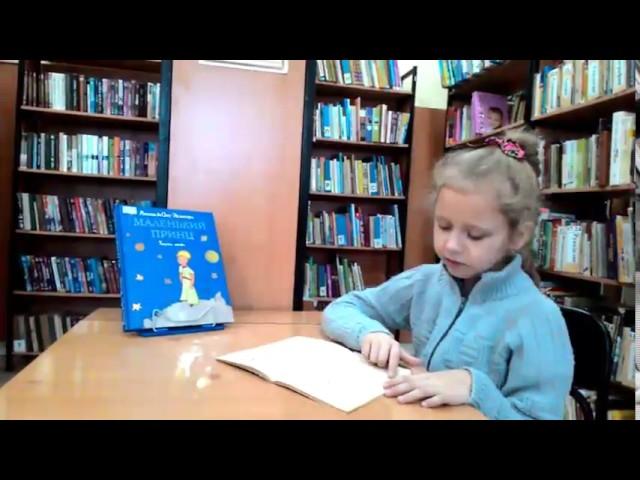 Изображение предпросмотра прочтения – АнитаДеревягина читает отрывок изпроизведения «Маленький принц» Антуана деСента-Экзюпери