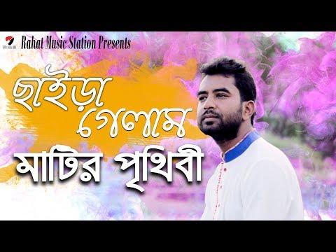 chaira-gelam-matir-prithibi- -bangla-new-sad-song-2019- -rahat- -unplugged-cover-music-video