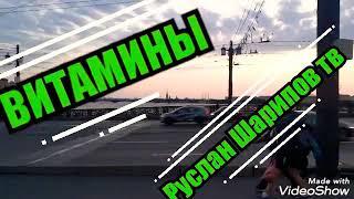 ВИТАМИНЫ (ИСТОРИЯ  ВИТАМИНОВ)РУСЛАН ШАРИПОВ  РАССКАЗЫВАЕТ