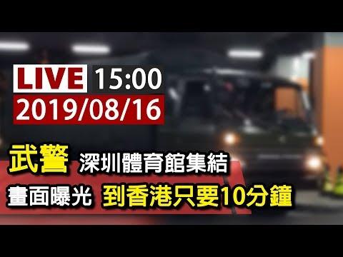 【完整公開】LIVE 武警深圳體育館集結 畫面曝光 到香港只要10分鐘