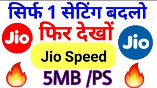 Secret Setting to Increase Jio Internet Speed on Android Mobile | For All Sim Cards !! Hindi