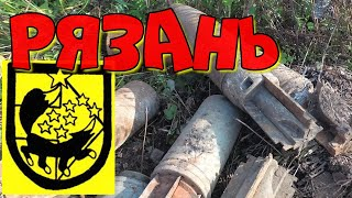 Под Рязанью обнулился склад боеприпасов. Войсковая часть № 86741. Бывший 97-й арсенал ГРАУ Рязань.