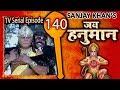 Jai Hanuman   जय हनुमान   Bajrang Bali   Hindi Serial   Full Episode 140