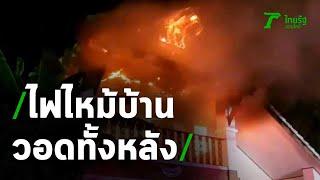 ไฟไหม้บ้านทรงเจ้า วอดทั้งหลังคาดไฟลัดวงจร | 18-03-64 | ห้องข่าวหัวเขียว