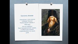 Домик Игнатия Брянчанинова
