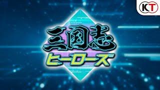 【好評配信中】iOS/Android『三国志ヒーローズ』PV