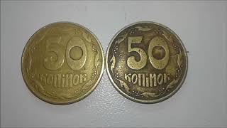 50 копійок 1992. Штампы 1ААк и 1АЕк. Их отличия и стоимость.