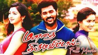 Manadhai Thirudivittai Tamil Full Movie