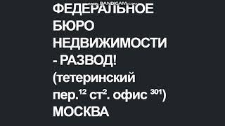 видео Алтайское бюро недвижимости