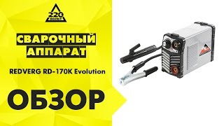 сварочный аппарат RedVerg RD-220K