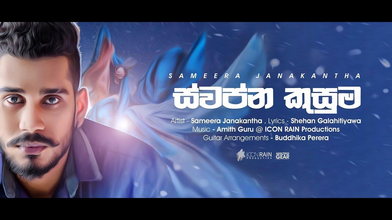 Swapna Kusuma   Sameera Janakantha ft Amith Guru