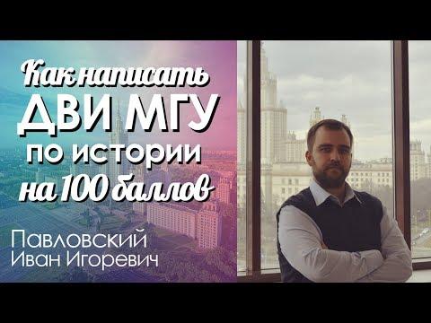 Как писать ДВИ по истории МГУ 2017