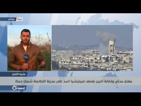 مقتل امرأة وطفلة نتيجة قصف ميليشا أسد لمدينة مورك شمال حماة - سوريا  - 18:53-2019 / 1 / 19