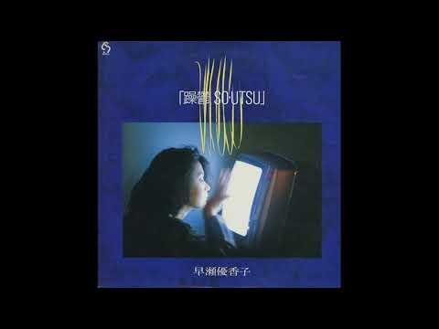 Yukako Hayase - So・Utsu [Full Album]