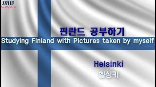 Finland Helsinki 헬싱키 미세먼지 x 핀란…