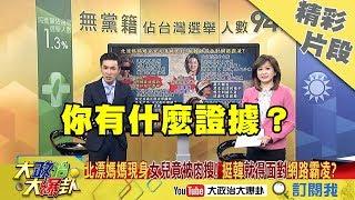 【精彩】北漂媽媽現身女兒竟被肉搜!挺韓國瑜就被網路霸凌 謝寒冰怒嗆:最看不起這種下賤的人!