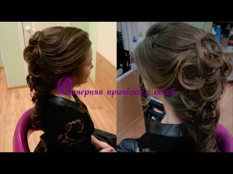 Вечерняя причёска на косе. Модель. Видео-урок