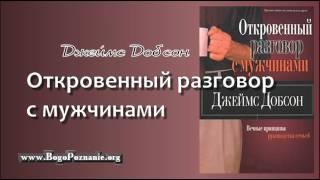 """Джеймс Добсон: """"Відверта розмова з чоловіками"""" (аудіокнига)"""