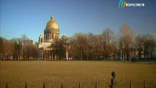 Документальный фильм «Сам себе Исаакий...» из цикла «Соборы Санкт-Петербурга. Знаки эпох»