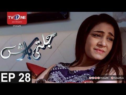Jalti Barish - Episode 28 - TV One Drama - 15th September 2017