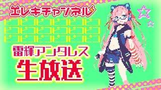 [LIVE] 【ゲーム+???】ピコピコピコピコピコピコピコピコピコピコピコ【雷輝アンタレス】