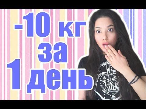 -10 кг за 1 день!!!
