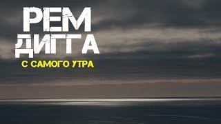 Рем Дигга - С самого утра (ft. True Star) (Клип HD)