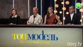 Избранные лучшими, чтобы стать лучшими. «Топ-модель по-украински». Анонс thumbnail