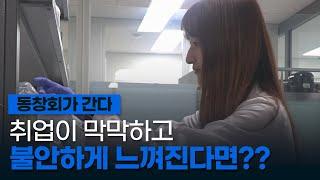 [동창회는 지금] 11월 3주차 소식 I 취업 청년 T…