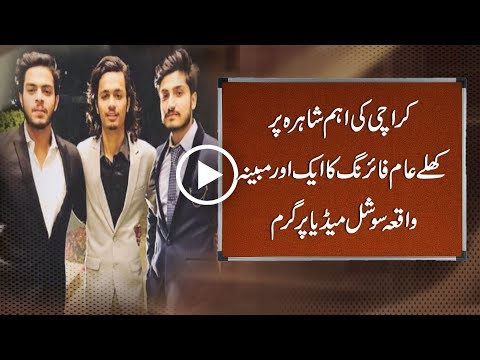 CapitalTV: CapitalTV: Another aerial firing video in Karachi surfaces on social media