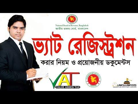 ভ্যাট রেজিস্ট্রেশন। ভ্যাট নিবন্ধন। ভ্যাট লাইসেন্স। করার নিয়ম VAT Registration In Bangladesh